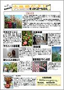 大黒屋便り 秋号(増刊号)